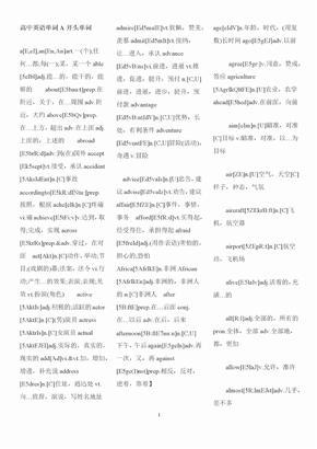 高中英语3500词汇表