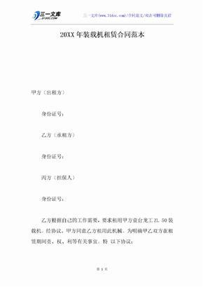 20XX年装载机租赁合同范本