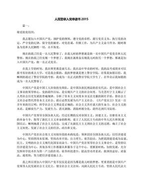 人民警察入党申请书2015