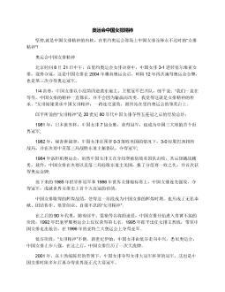 奥运会中国女排精神