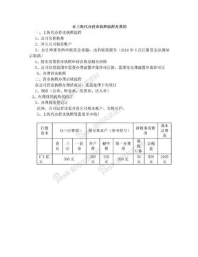 在上海代办营业执照流程及费用