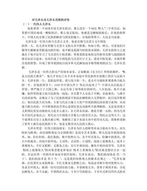 对毛泽东及毛泽东思想的评价1