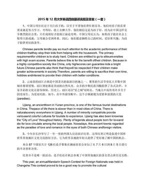 2015年12月大学英语四级翻译真题及答案(一套)