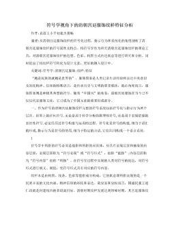 符号学视角下的清朝宫廷服饰纹样特征分析