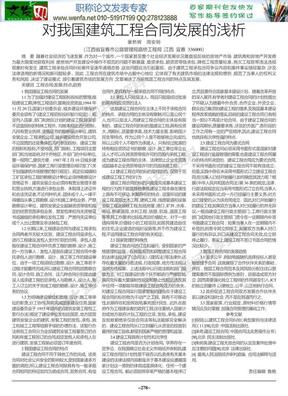 建筑工程法规论文:对我国建筑工程合同发展的浅析