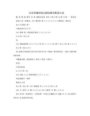 山东省城市幼儿园玩教具配备目录