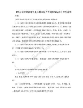 《哈尔滨市普通住宅小区物业服务等级指导标准》使用说明
