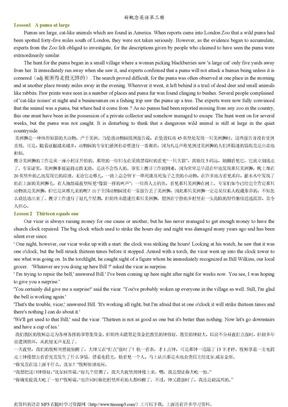 新概念三册课文+翻译