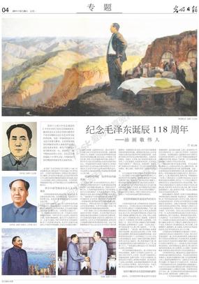 油画敬伟人_纪念毛泽东诞辰118周年