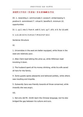 新视野大学英语读写教程(第二版)第一册(完整)课后答案