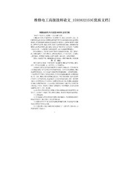 维修电工高级技师论文_1593832159[优质文档]