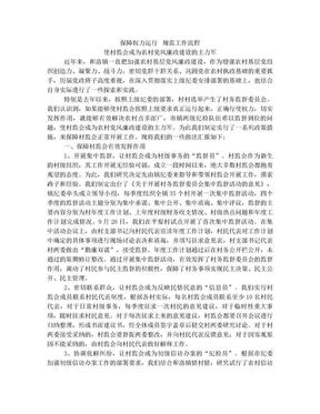 发挥村务监督委员会职能加强基层党风廉政建设