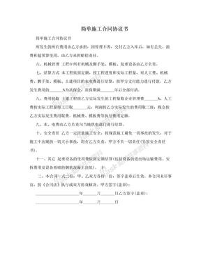 简单施工合同协议书