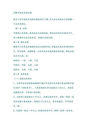 详解中国武术段位制