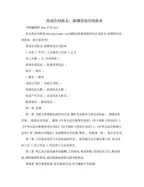 劳动合同范文:深圳劳动合同范本