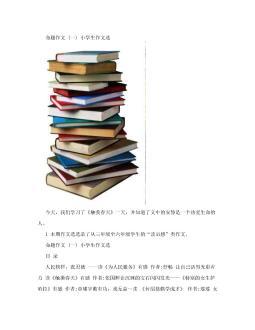 小学作文--读后感(一)