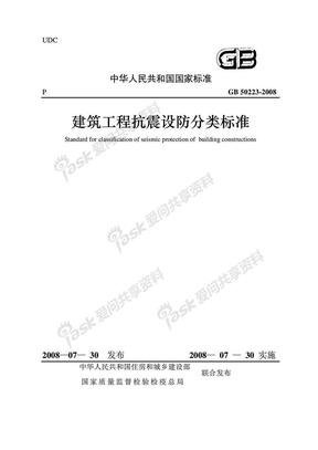 2、建筑工程抗震设防分类标准GB50223-2008