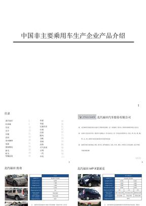 中国自主品牌乘用车生产企业产品介绍