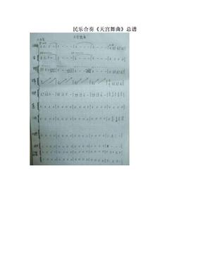 民乐合奏《天宫舞曲》总谱