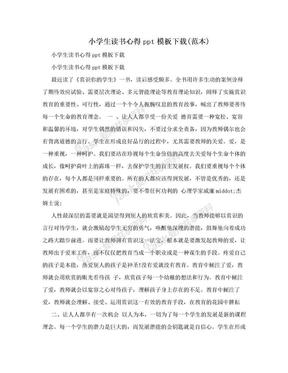 小学生读书心得ppt模板下载(范本)