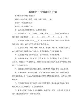 北京租房合同模板[租房合同]