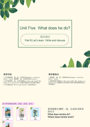 PEP版英语六年级上册《Unit 5 What does he do》(Period 4)