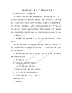 """屈家营小学""""庆六一""""活动实施方案"""