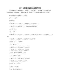 2017年职称日语备考短文阅读复习材料