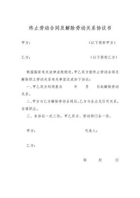 终止劳动合同及解除劳动关系协议书