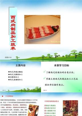7 西式肉制品加工技术