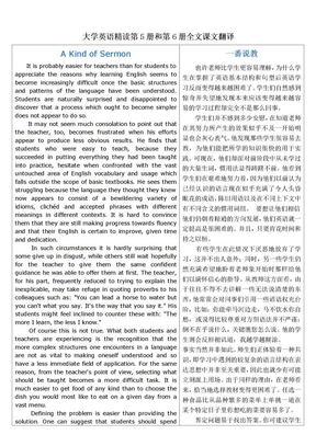 大学英语精读第5册和第6册课文全文翻译