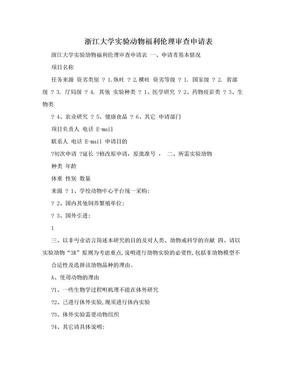 浙江大学实验动物福利伦理审查申请表