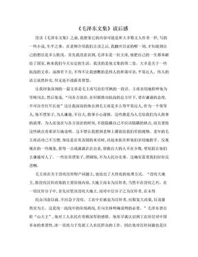 《毛泽东文集》读后感