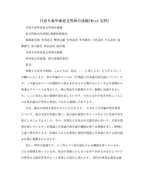 日语专业毕业论文答辩自述稿[Word文档]