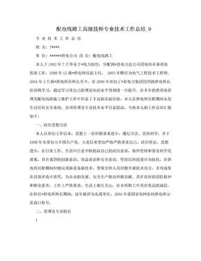 配电线路工高级技师专业技术工作总结_0