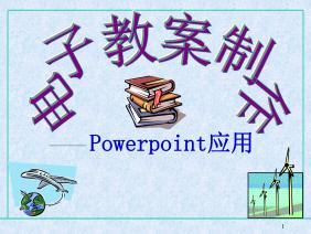 PowerPoint教学