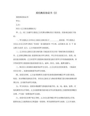 委托购房协议书 (2)