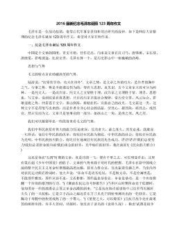 2016最新纪念毛泽东诞辰123周年作文