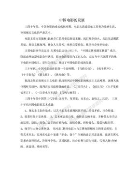 中国电影的发展