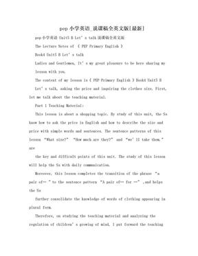 pep小学英语_说课稿全英文版[最新]