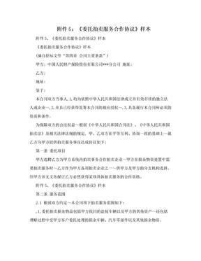 附件5:《委托拍卖服务合作协议》样本