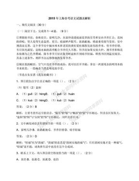 2015年上海春考语文试题及解析