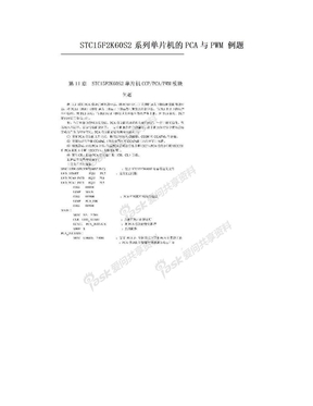 STC15F2K60S2系列单片机的PCA与PWM 例题