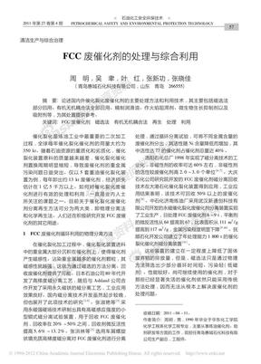 FCC废催化剂的处理与综合利用