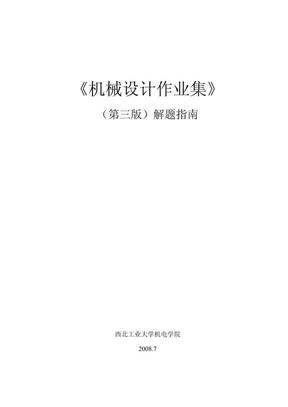 机械设计作业集 答案-第三版(西北工大 李育锡)