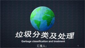 垃圾分类及处理