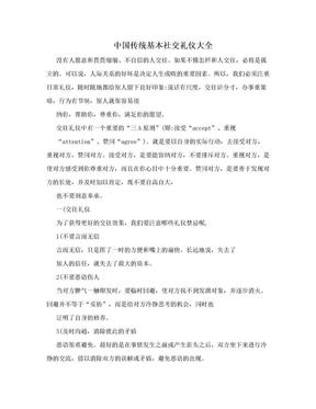 中国传统基本社交礼仪大全