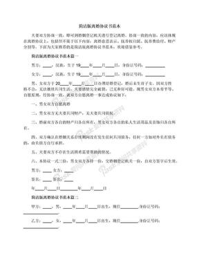 简洁版离婚协议书范本