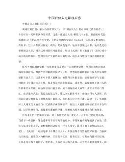 中国合伙人电影读后感