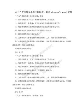 """六五""""普法领导小组工作制度、职责microsoft word 文档"""